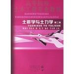 【RT7】土质学与土力学(第二版)(不同印次封面随机) 陈国兴 水利水电出版社 9787508437385