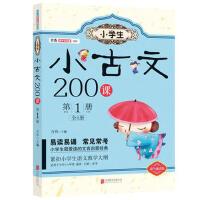 小学生小古文200课册 方舟 9787550264663