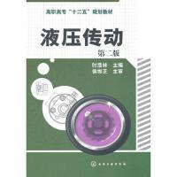 【二手旧书8成新】液压传动(时彦林(二版 时彦林 9787122117519
