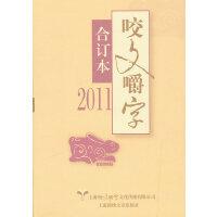 2011年《咬文嚼字》合订本(精)