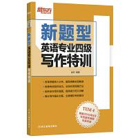 新东方 新题型 英语专业四级写作特训