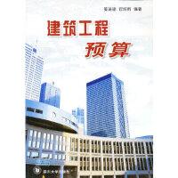 【二手书9成新】 自考教材:建筑工程预算 姜瑞福著 四川大学出版社 9787561414514