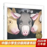 凯迪克金奖绘本 : 三只小猪――清华附小推荐经典儿童绘本!