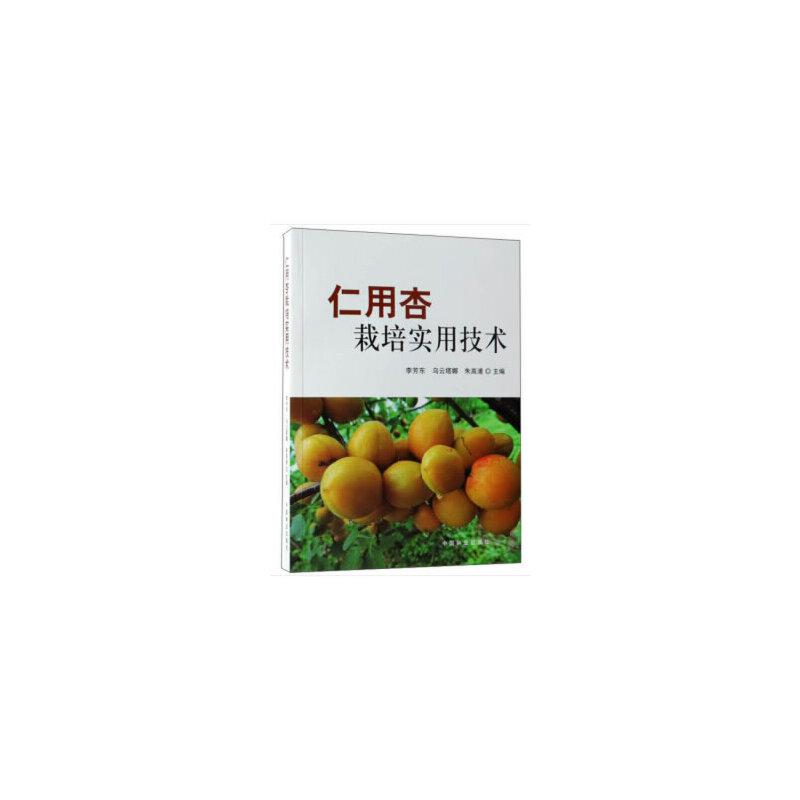 仁用杏栽培实用技术