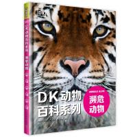 DK动物百科系列:濒危动物