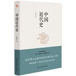 中国近代史(豆瓣评分9.5,历史学家何炳棣、郭廷以、费正清鼎力推荐!)