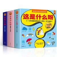 这是什么呀・3~6岁万物启蒙书(天气系列+食物系列+天文系列,共17册)美国经典绘本大百科,美国国宝级童书