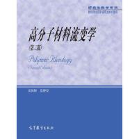 【二手旧书8成新】高分子材料流变学(第2版 吴其晔,巫静安 9787040401561