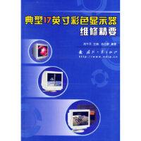 【二手旧书九成新】 典型17英寸彩色显示器维修精要(含CD-ROM光盘一张)