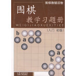 围棋教学习题册(入门 初级)