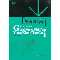 【二手旧书8成新】英语语音学 (第三版 孟宪忠著 9787561718681