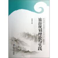 【二手书9成新】 旅游规划理论与实践 吕俊芳 知识产权出版社 9787513017398