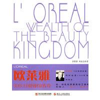 《欧莱雅美容王国的财富传奇》