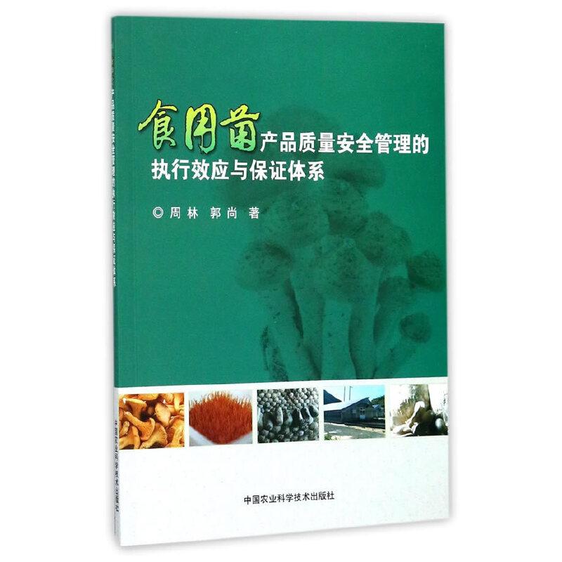 食用菌产品质量安全管理的执行效应与保证体系