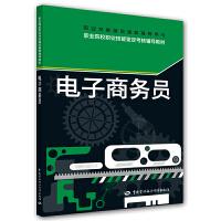 电子商务员-职业技能鉴定考核指导用书