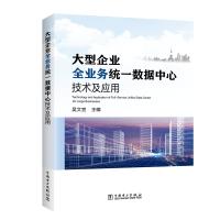 大型企业全业务统一数据中心技术及应用