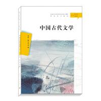 中国古代文学(汉语言文学本科专业核心课程研究导引教材)