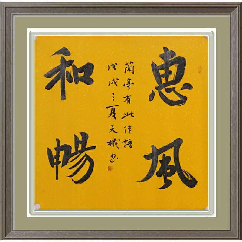 书法名家字画《惠风和畅》中国书协会员姜悦新【真迹R1518】