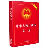 【二手旧书8成新】中华人民共和国宪法实用版(2015版 中国法制出版社 9787509364079