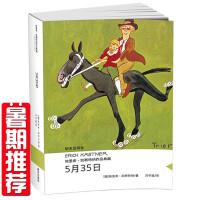 正版 5月35日 埃里希・凯斯特纳作品典藏 当代外国儿童文学 三四五六年级小学生课外书9-12-15岁儿童文学名著读物