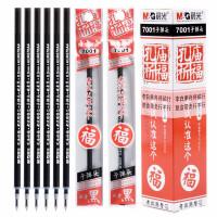 晨光 考试笔中性笔孔庙祈福学生考试专用0.5mm碳素黑水性笔芯签字笔7001