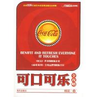 【RT5】可口可乐全攻略――行业巨头全攻略 杨延 海天出版社 9787806976890
