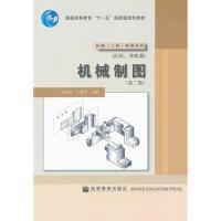 【二手旧书8成新】机械制图(第二版 左晓明,王黛雯 9787040261776