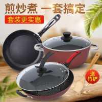 家用锅具套装三件套厨房不粘锅组合炒锅平底锅燃气灶电磁炉适用