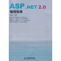 【按需印刷】-ASP.NET 2.0编程指南