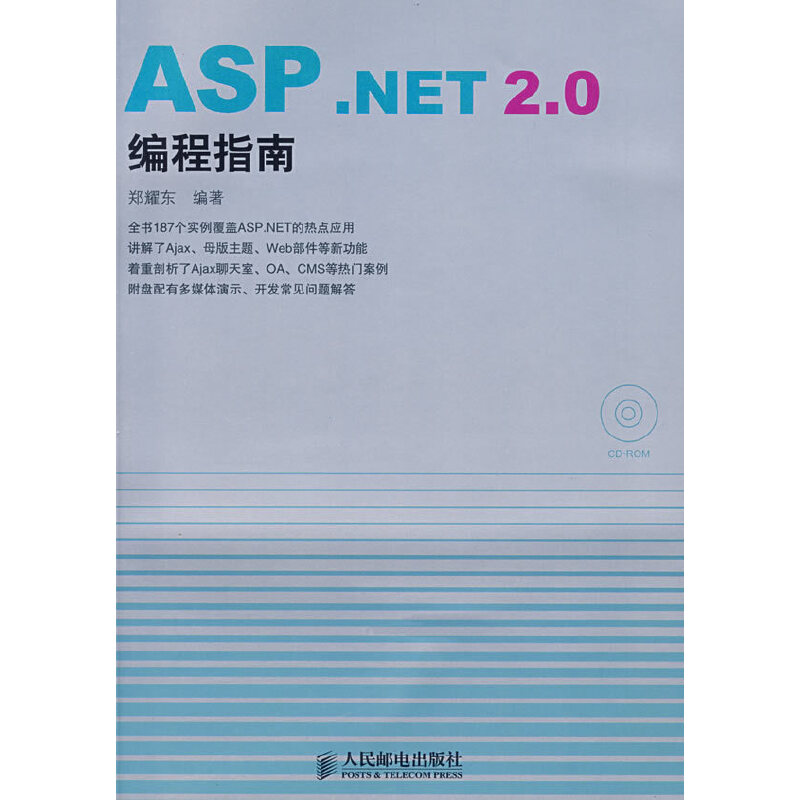 【按需印刷】-ASP.NET 2.0编程指南按需印刷商品,发货时间20天,非质量问题不接受退换货。
