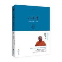 八正道:快乐的第一堂课(珍藏版)2018新版