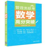 【二手旧书8成新】管理类联考数学高分突破 社科赛斯教育集团 9787302460954