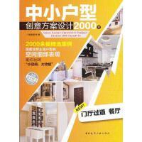【二手旧书8成新】中小户型创意方案设计2000例 门厅过道 餐厅 锐扬图书 9787112146253