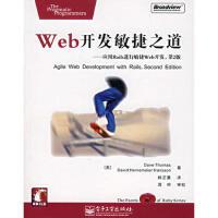 【二手旧书8成新】Web开发敏捷之道应用Rails进行敏捷Web开发(第2版 (美)托马斯,(美)汉松 ,林芷薰 97