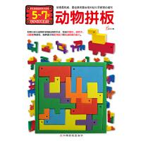 多元智能益智积木游戏-动物拼板(5-7岁动手与审美能力)