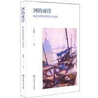 河的对岸:画坛怪杰钱培琛的人生逆旅