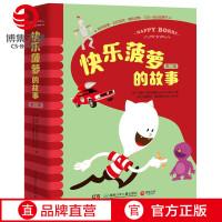 快乐菠萝的故事(共8册)第二辑 童书 亲子读物 智力开发