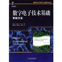 国外电子与电气工程技术丛书 数字电子技术基础系统方法