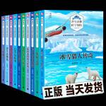 正版 冰雪北极科学探险 全套10册 位梦华著 科学家写给孩子的极地探险系列小说书籍科学科普百科认知探索知识儿童文学课外