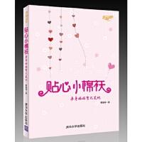 贴心小棉袄――单身妈妈育儿笔记(幸福成长) 素咖啡 9787302314530 清华大学出版社