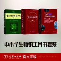 开学季 现代汉语词典第7版+牛津高阶英汉双解词典第9版+古汉语常用字字典第5版(套装3本) 商务印书馆