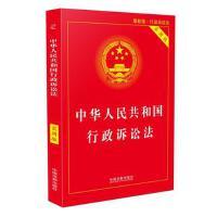 【二手旧书8成新】中华人民共和国行政诉讼法 实用版 中国法制出版社 9787509386477