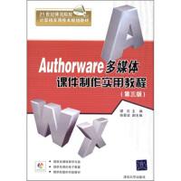 【二手旧书8成新】Authorware多媒体课件制作实用教程(第3版( 缪亮 9787302254126