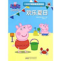 欢乐夏日-小猪佩奇趣味贴纸游戏书 圣孙鹏 9787539792385