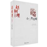 赵树理精选集《小二黑结婚》(中国现代文学馆权威选编)