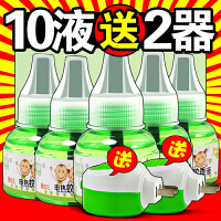 (10液2器套装)电热蚊香液无味无香液体家用驱蚊水插电式家用灭蚊液