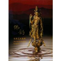 佛韵-造像艺术集粹
