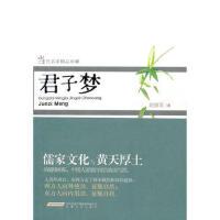 【二手旧书8成新】君子梦 赵德发 9787539648187
