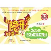 隐形纠错王 二年级上册 (人教版)小学生硬笔书法练习 附赠显影灯 黄若东 9787541056697