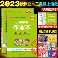 小学学霸作业本三年级上册语文数学2本人教部编版2021秋